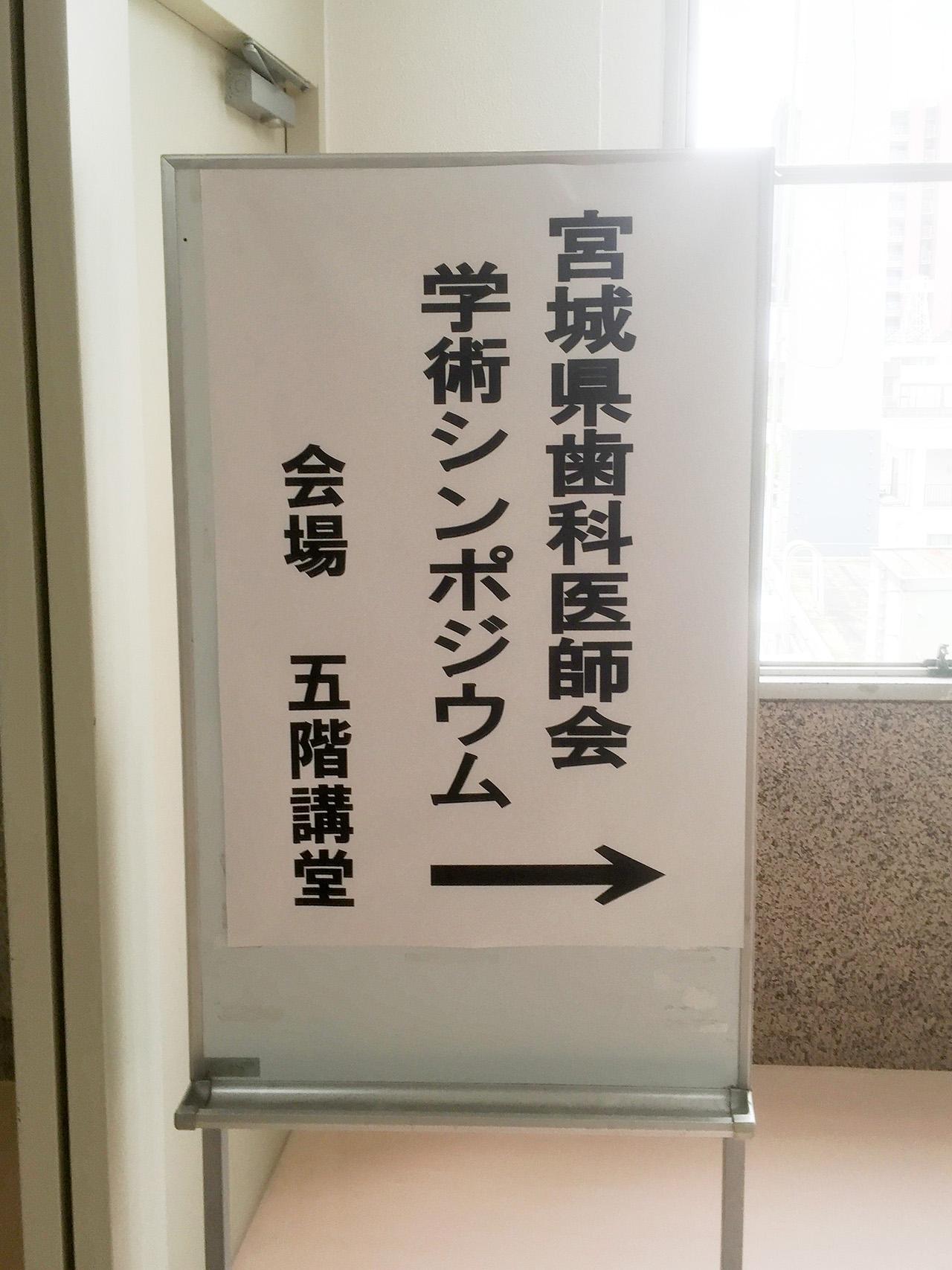 宮城県歯科医師会 学会シンポジウム