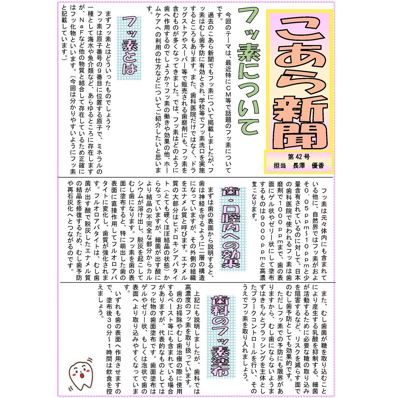 こあら新聞 第42号 担当 長澤