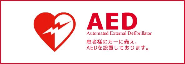 AED 患者様の万一に備え、AEDを設置しております。