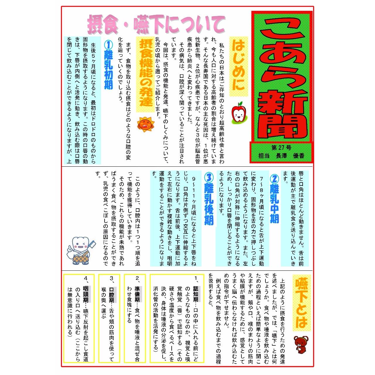 こあら新聞 第27号 担当 長澤