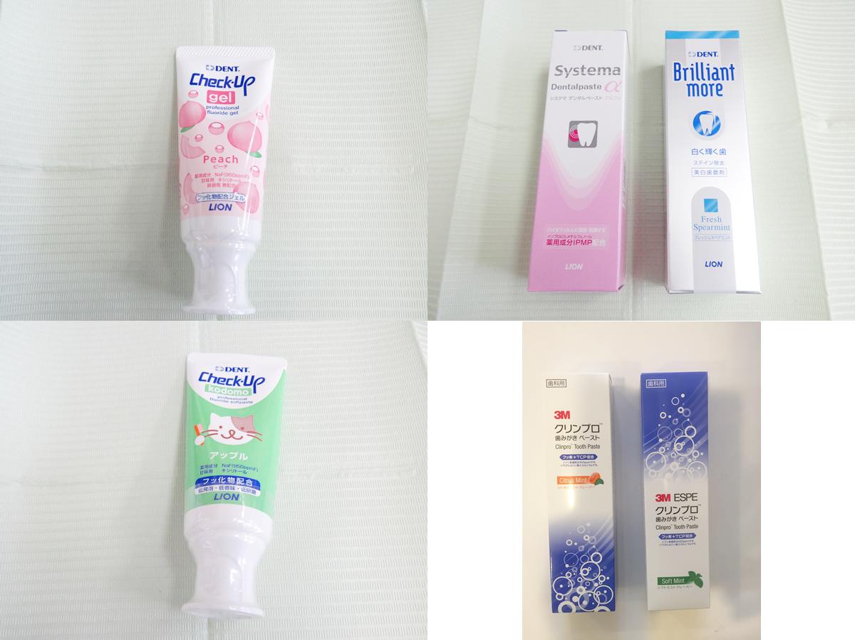 各種歯磨き粉