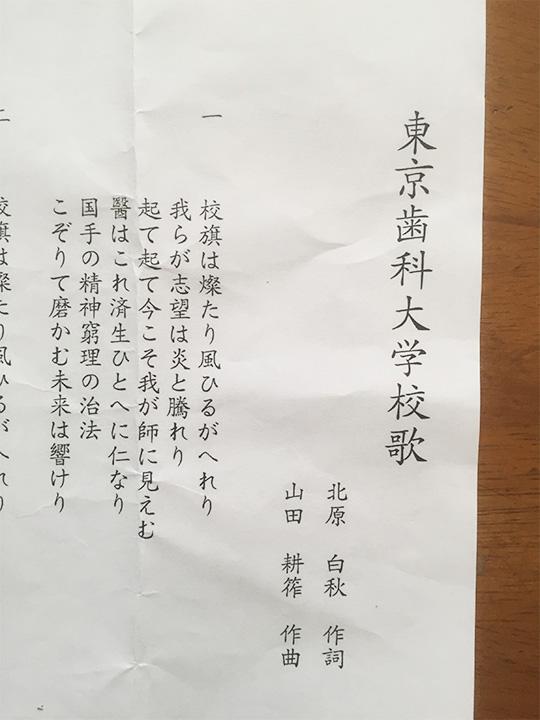 東京歯科大学校歌