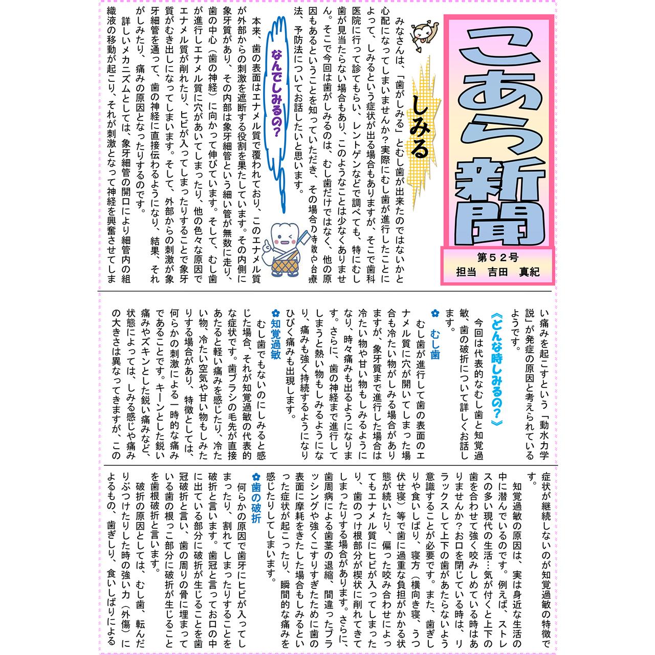こあら新聞 第52号 担当 吉田