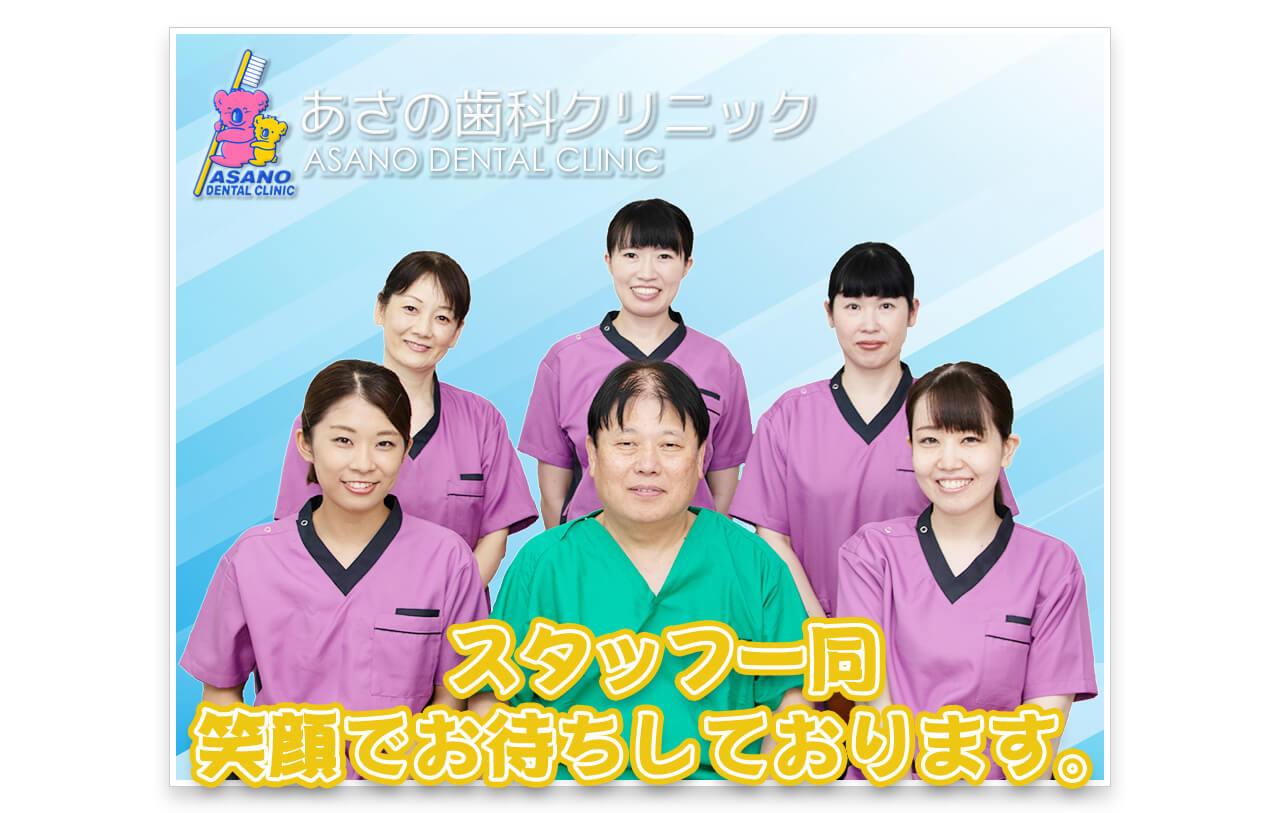 あさの歯科クリニック スタッフ一同