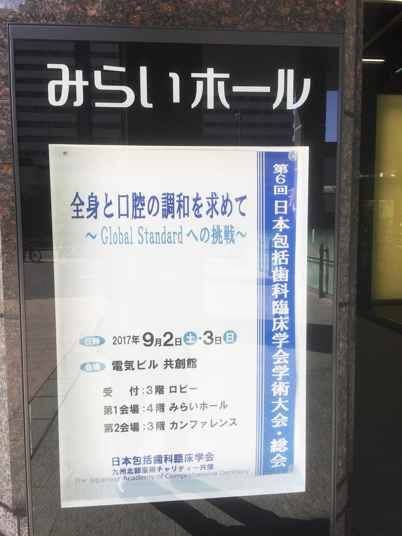 第6回 日本包括歯科臨床学会