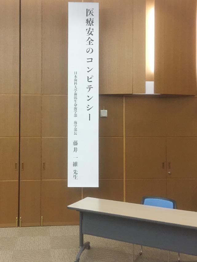 日本歯科麻酔学会と山形県歯科医師会共催による「バイタルサインセミナー」「医療安全のコンピテンシー」
