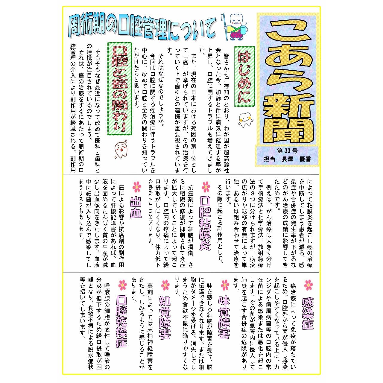 こあら新聞 第33号 担当 長澤