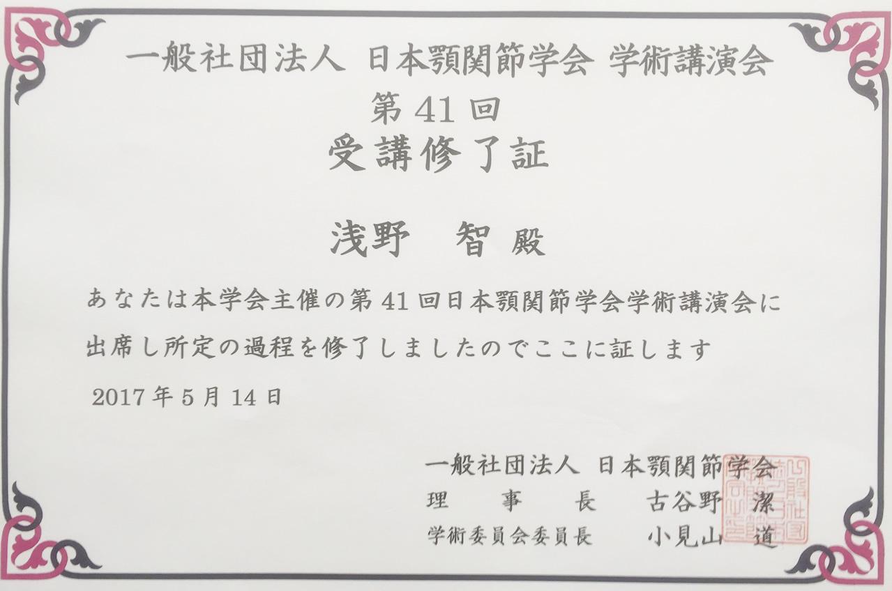 日本顎関節学会 第41回学術講演会 顎関節症インタラクティブコース 受講