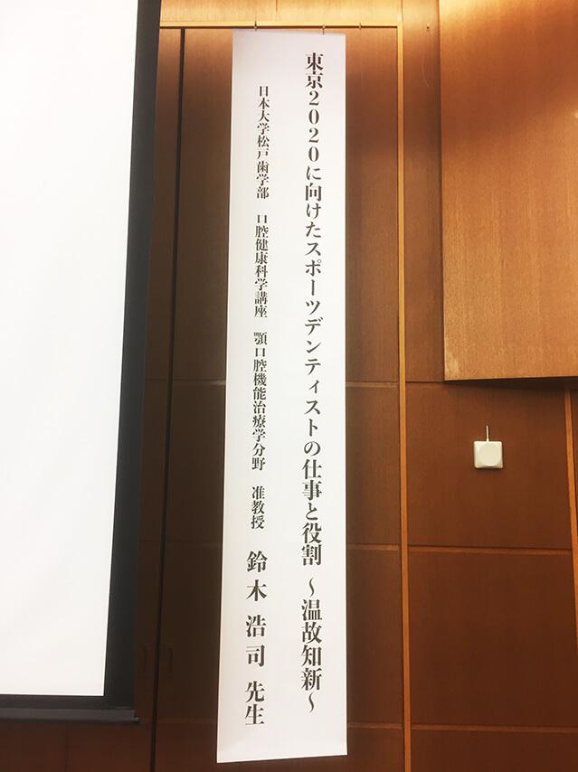 令和元年の山形県歯科医学会