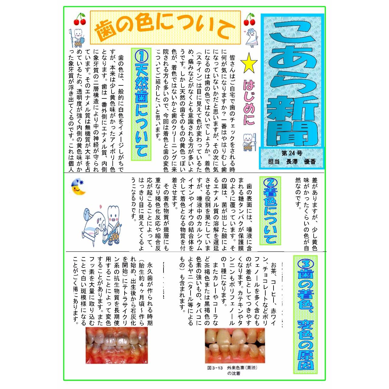 こあら新聞 第24号 担当 長澤