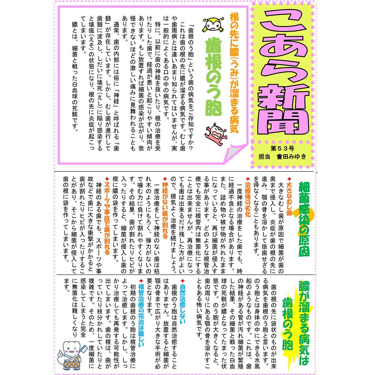 こあら新聞 第53号 担当 會田