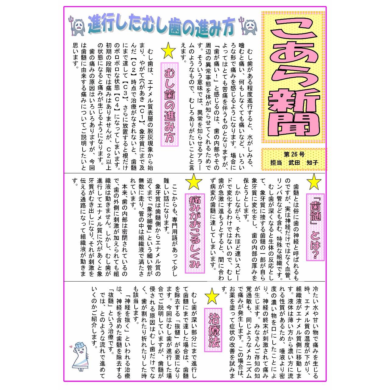 こあら新聞 第26号 担当 武田