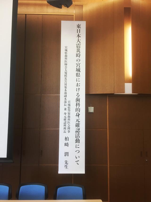 平成30年度山形県警察歯科医会研修会