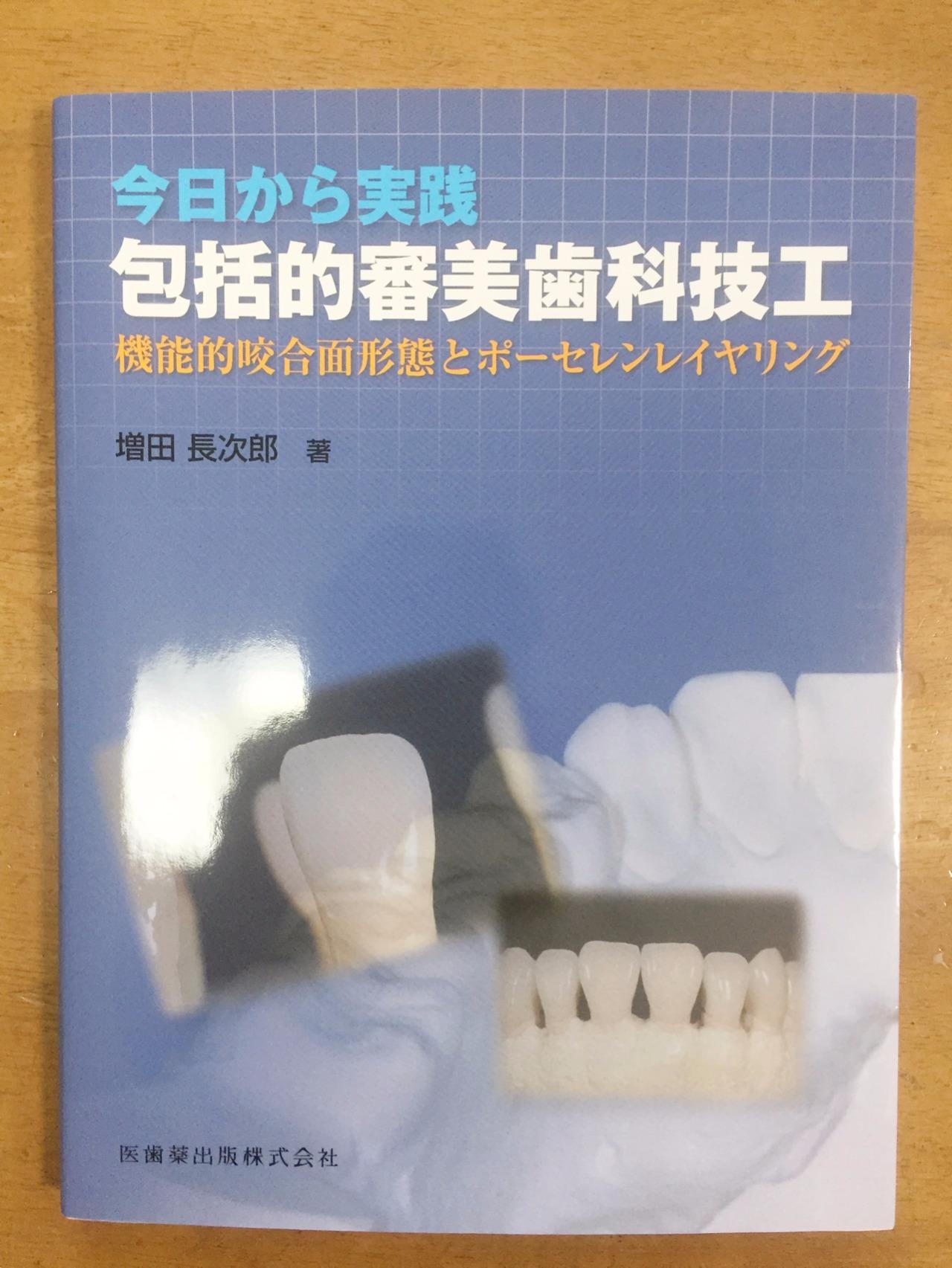 筒井塾 咬合療法部会 関東支部例会