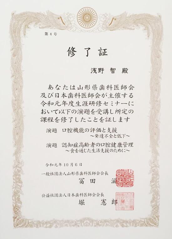 令和元年度日本歯科医師会生涯研修セミナー