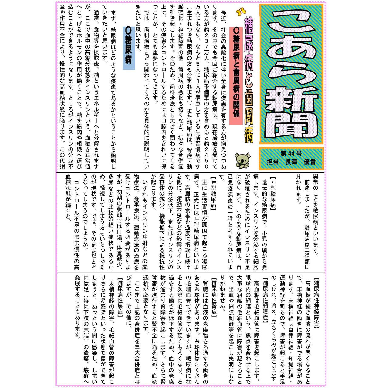 こあら新聞 第44号 担当 長澤