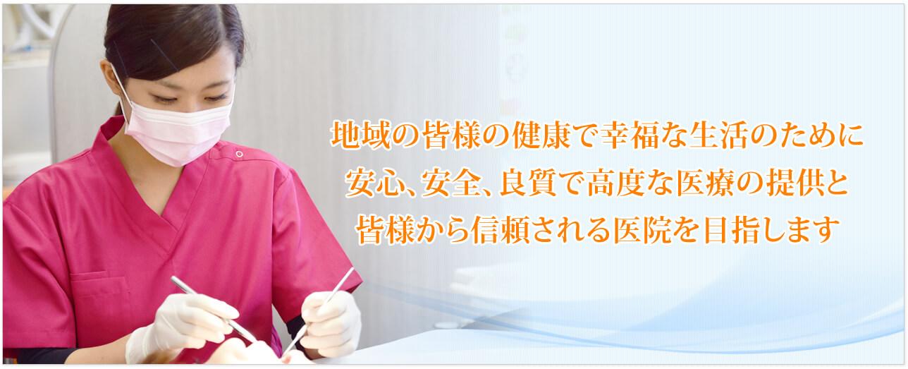 地域の皆様の健康で幸福な生活のために安心、安全、良質で高度な医療の提供と皆様から信頼される医院を目指します