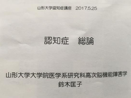 山形大学認知症講座を受講してきました。