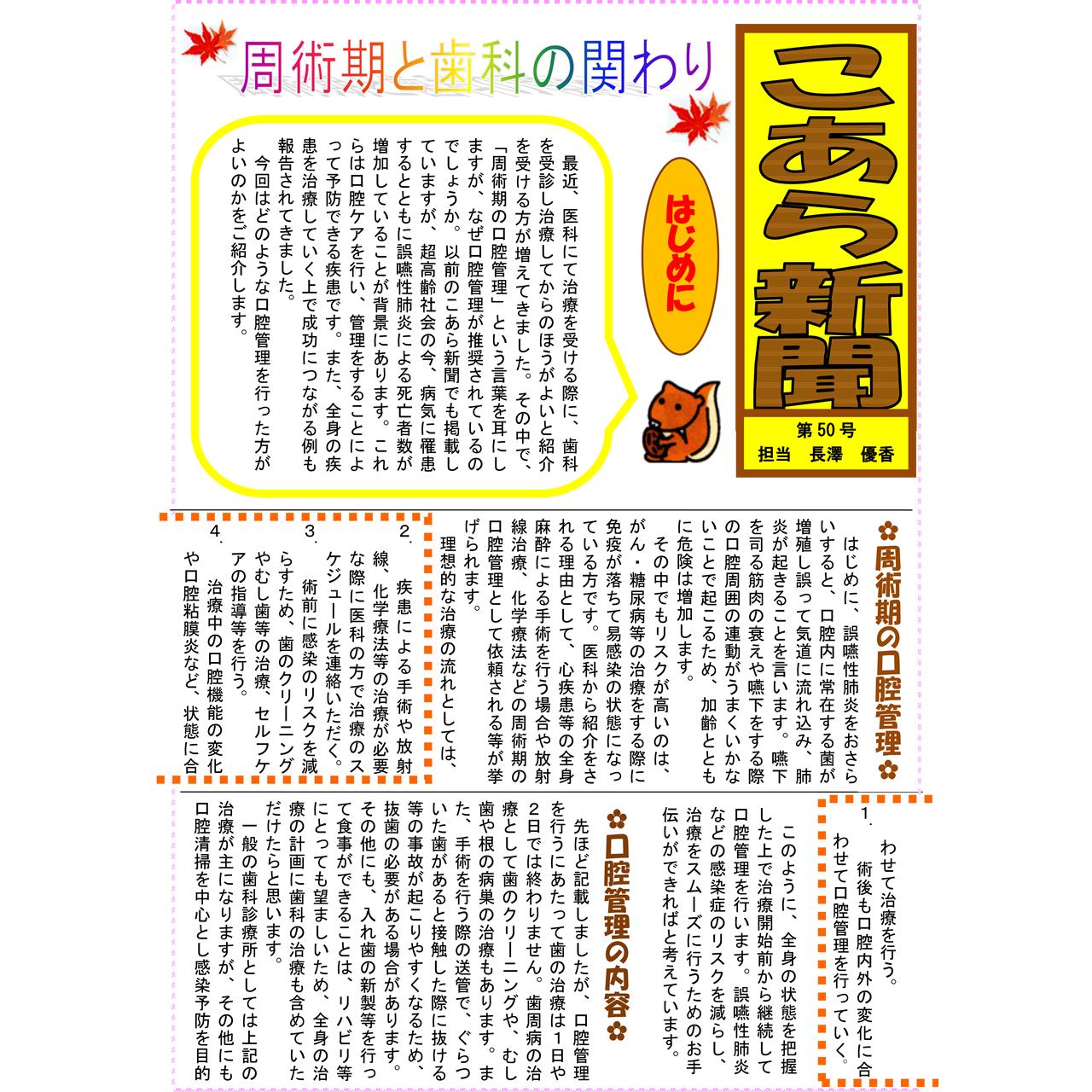 こあら新聞 第50号 担当 長澤
