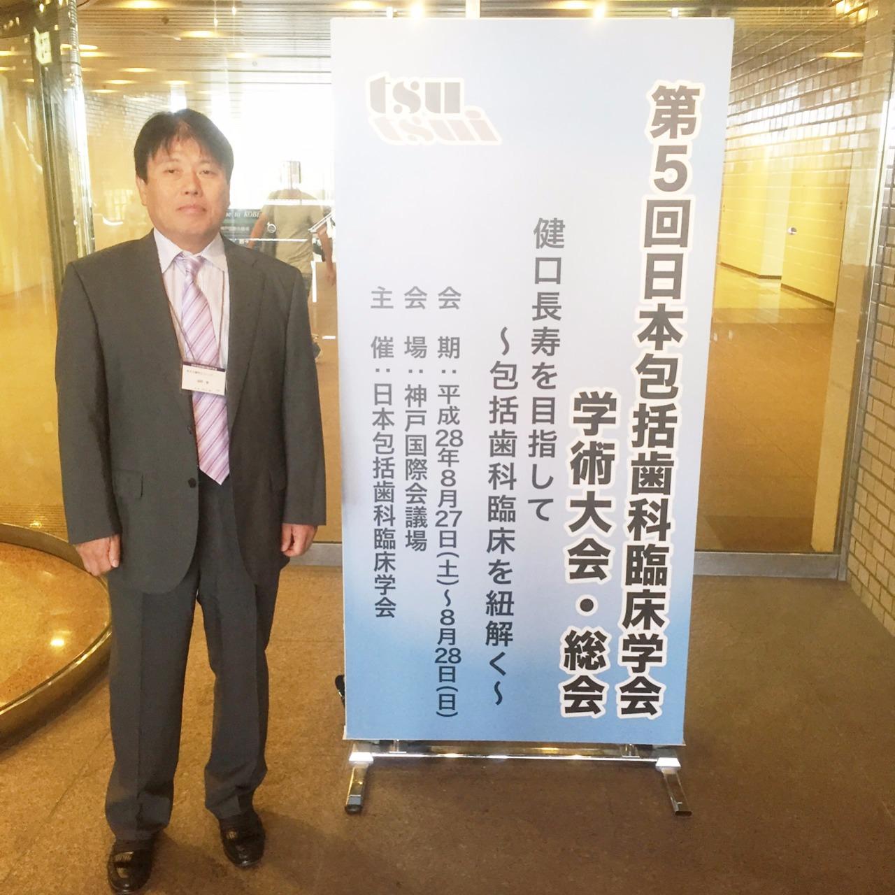 第5回日本包括歯科臨床学会 学術大会・総会(兵庫県神戸市)