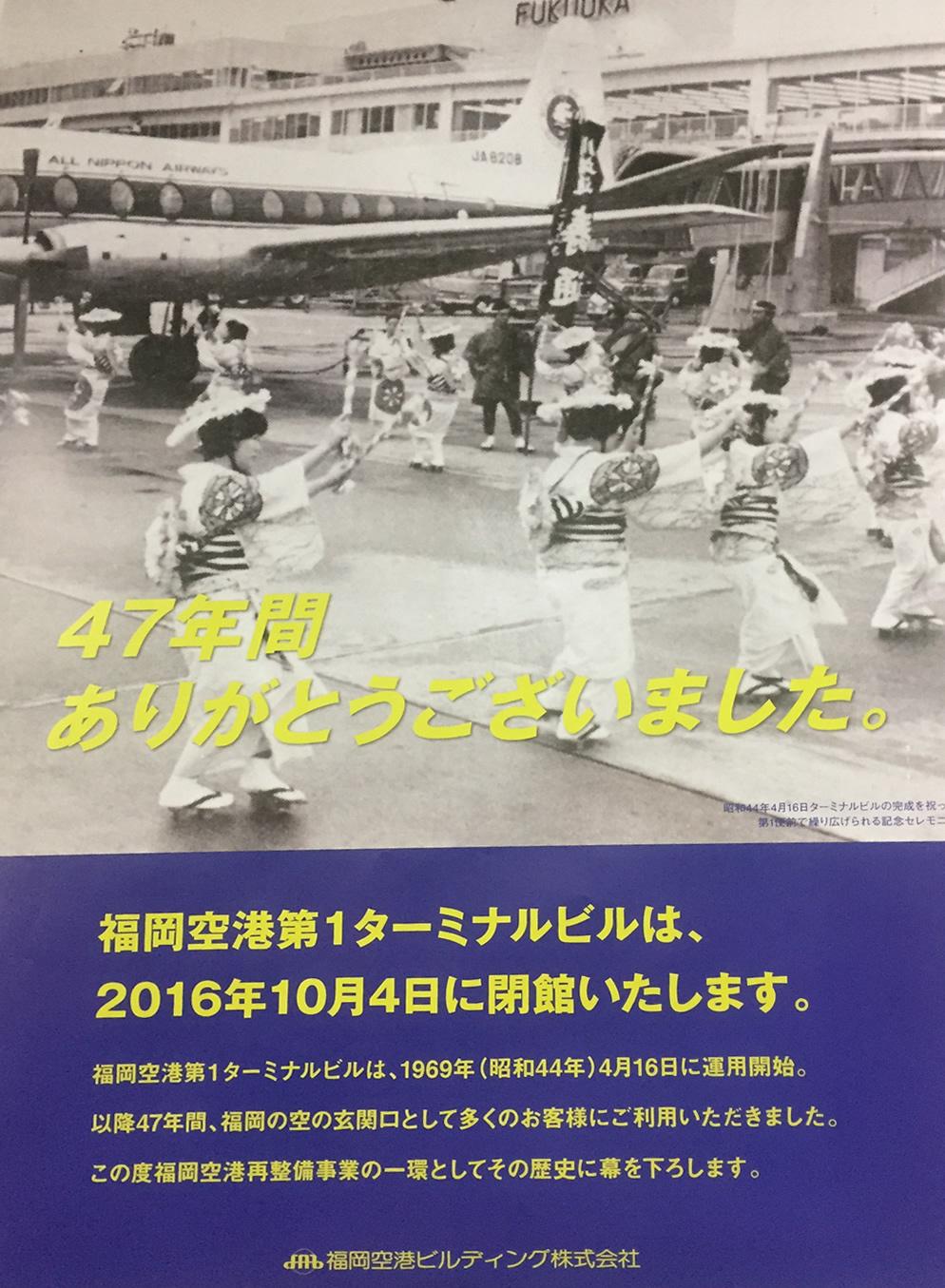 仙台に帰る時に利用するこのターミナルも今日が最後です