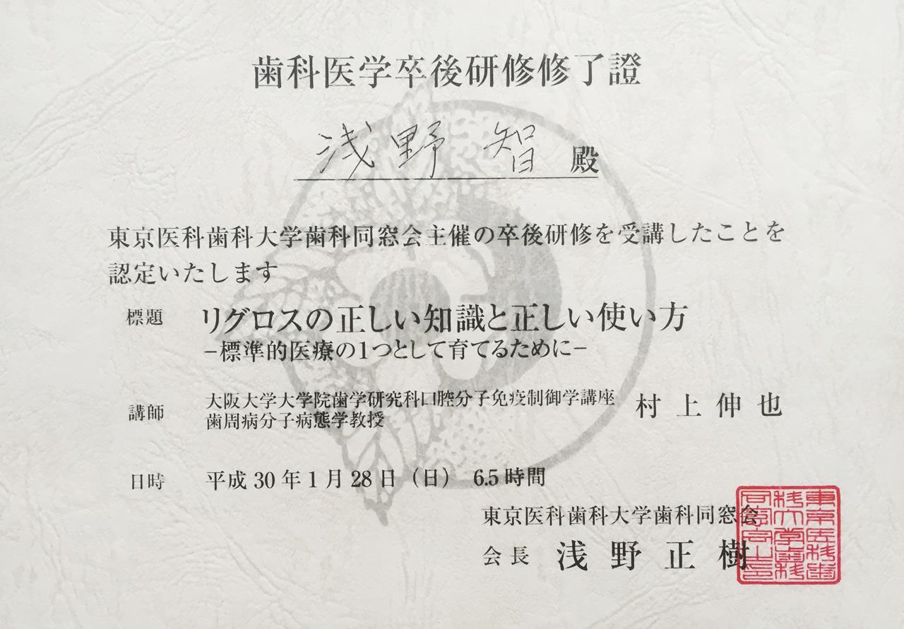 東京医科歯科大学同窓会講演会