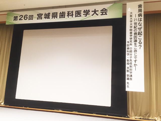 第26回宮城県歯科医学大会