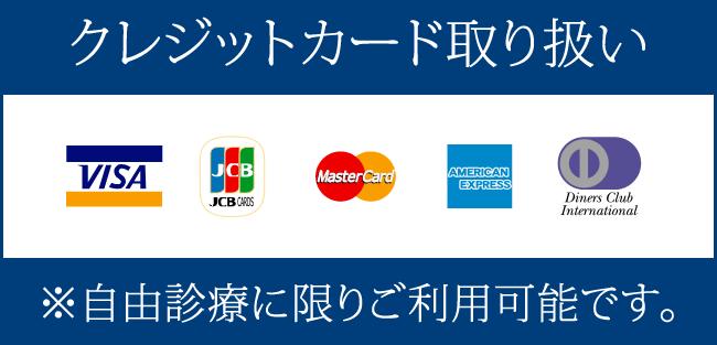 クレジットカード取り扱い ※自由診療に限りご利用可能です。