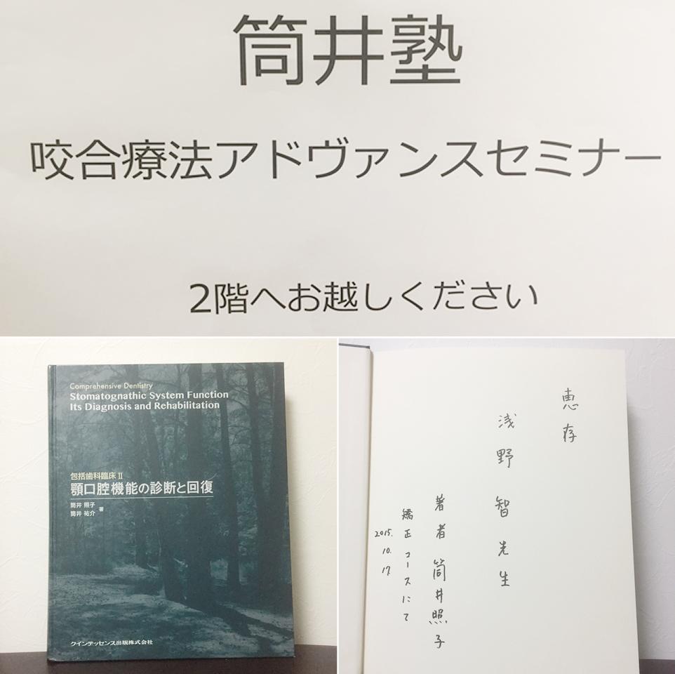 筒井塾 第2期 咬合療法アドヴァンスセミナー
