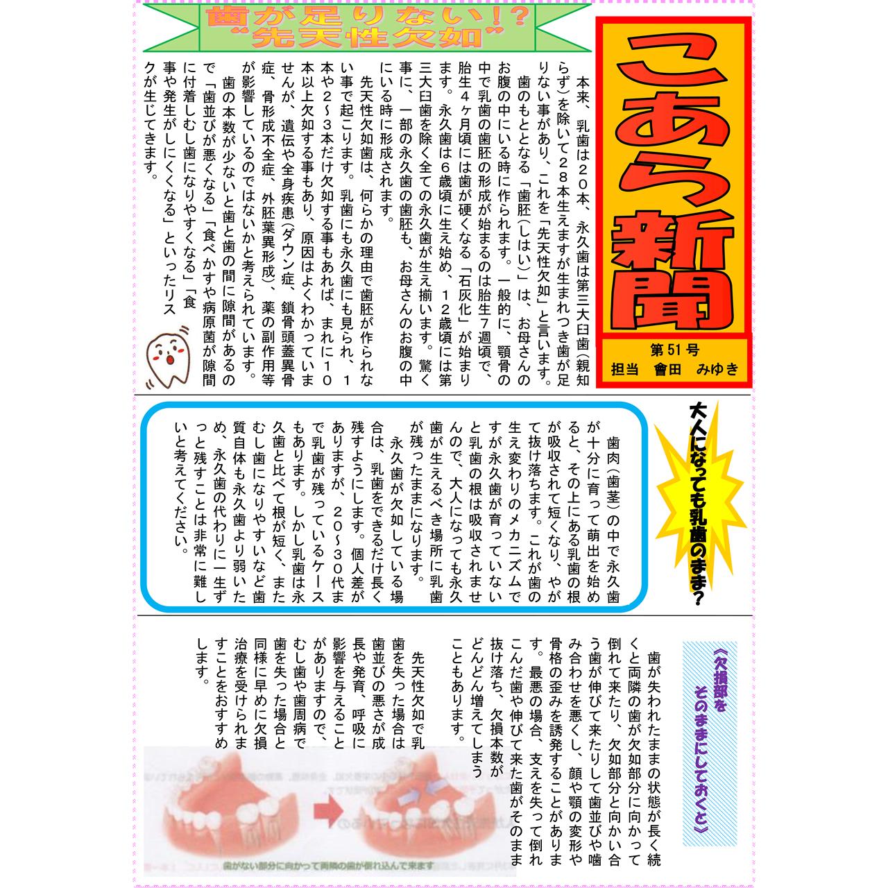 こあら新聞 第51号 担当 會田