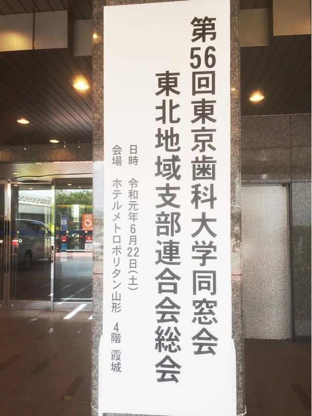 第56回東京歯科大学同窓会東北地域支部連合会総会