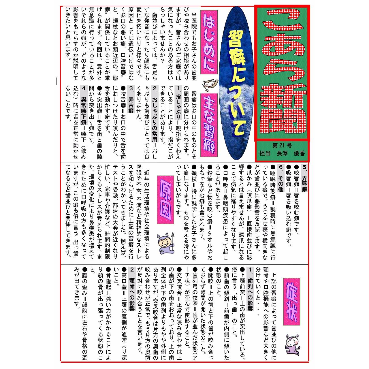 こあら新聞 第21号 担当 長澤