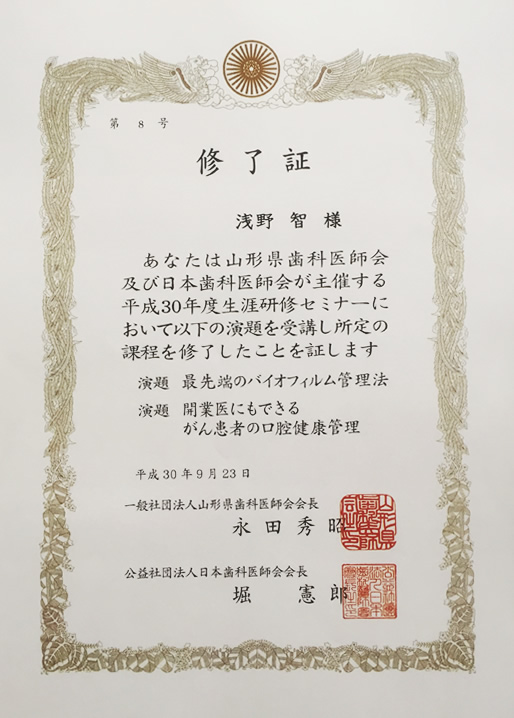 平成30年度日本歯科医師会生涯研修セミナー