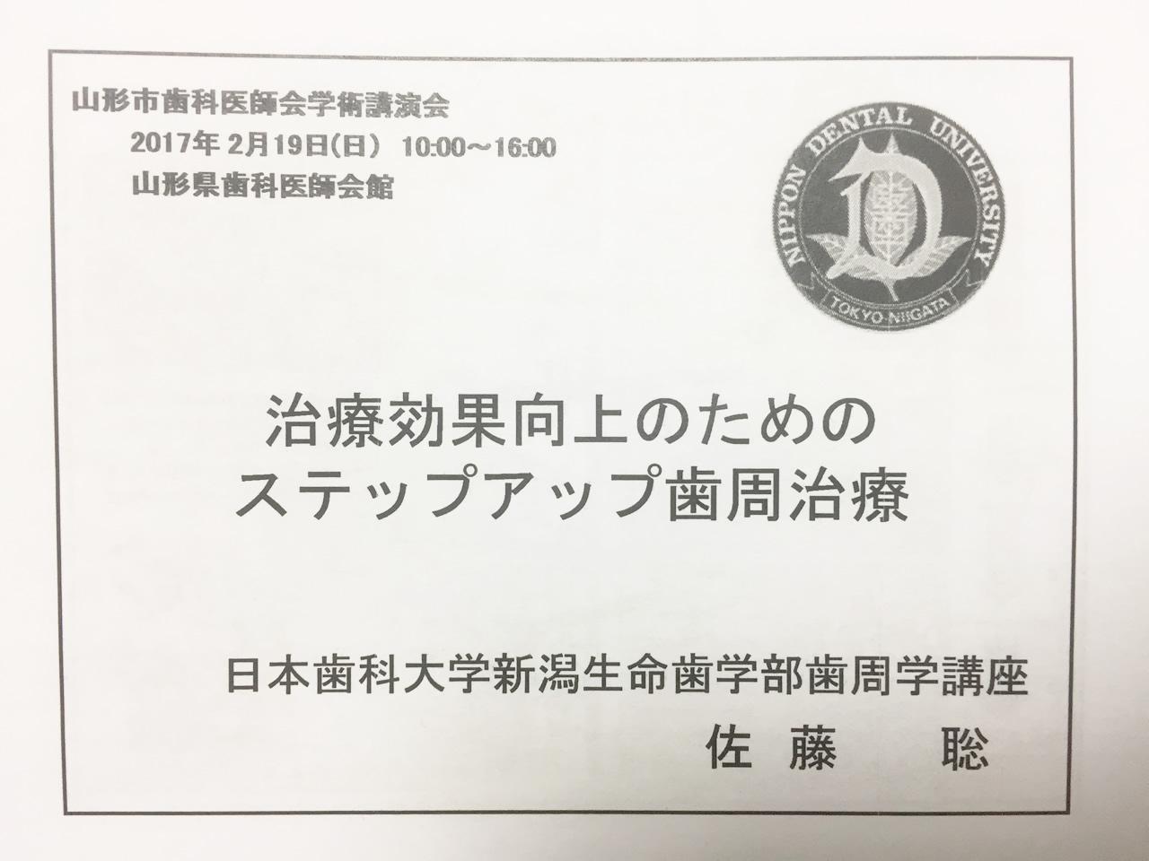 山形市歯科医師会学術講演会