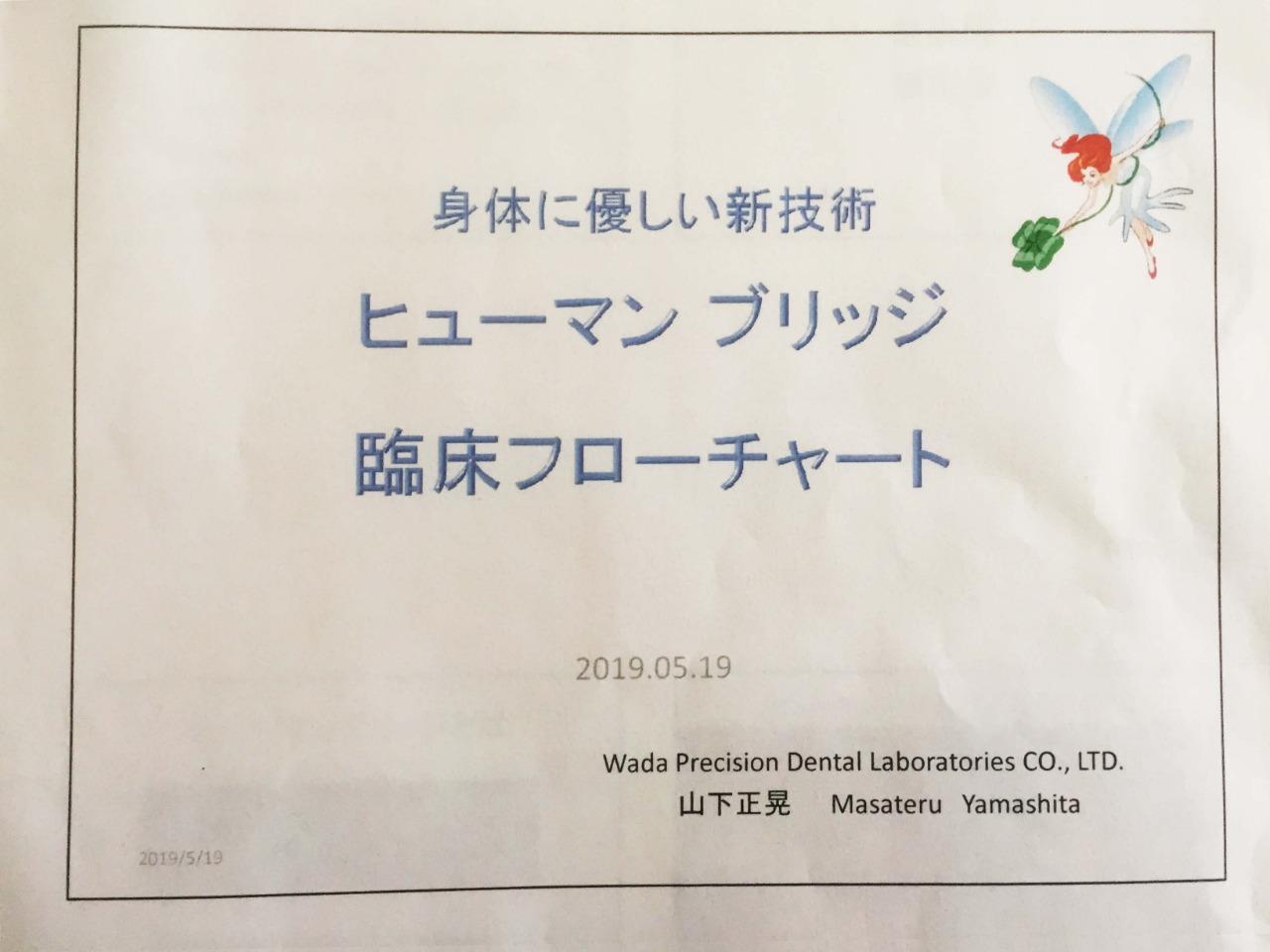 和田精密歯研株式会社主催セミナー
