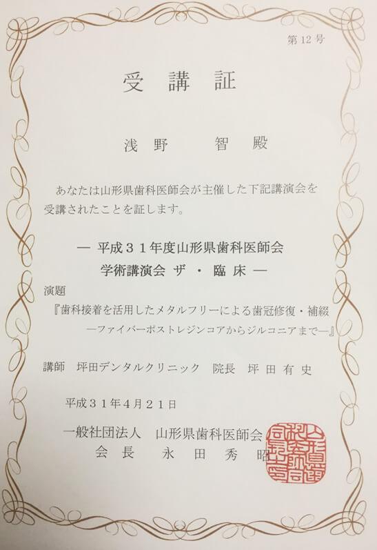 山形県歯科医師会の学術講演会