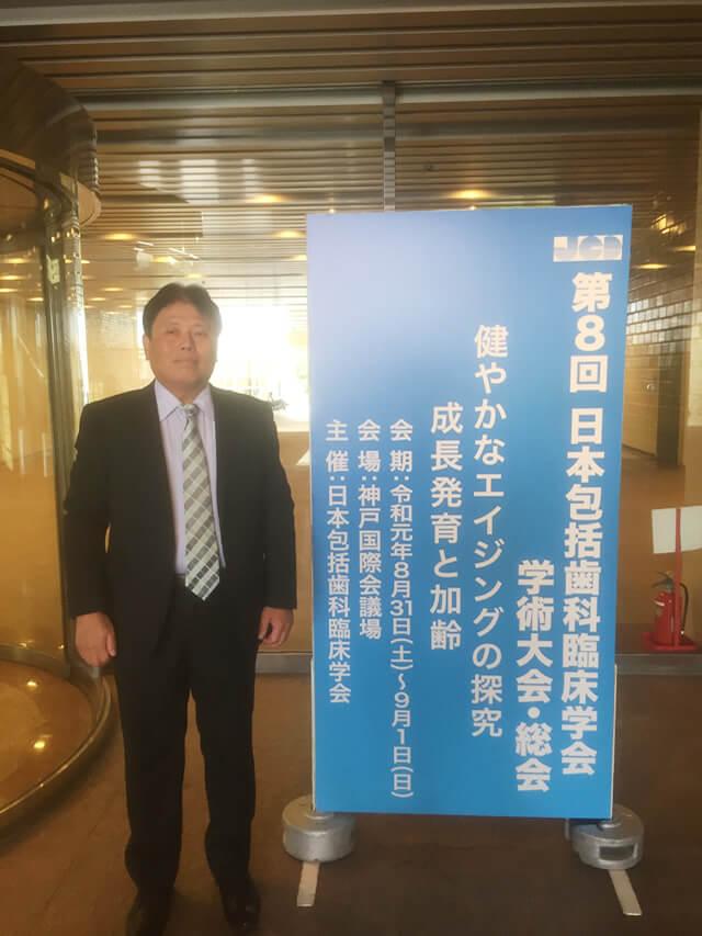 第8回 日本包括歯科臨床学会 学術大会・総会