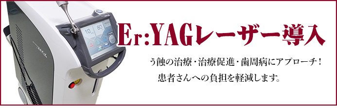 Er:YAGレーザー導入
