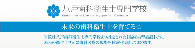 八戸歯科衛生士専門学校