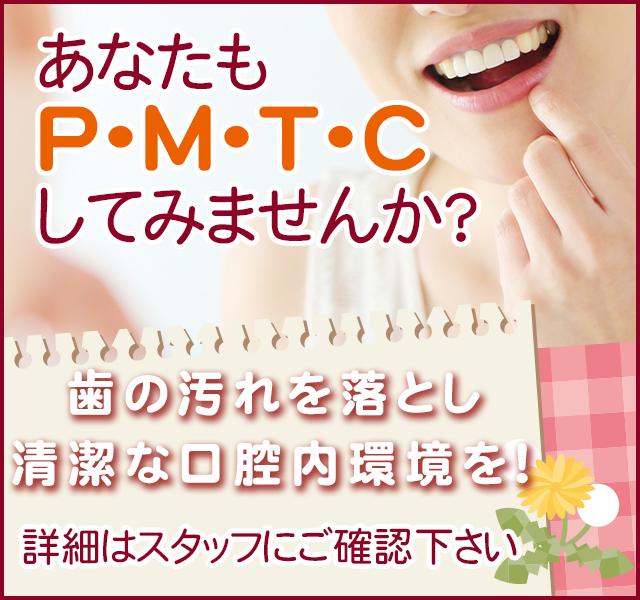 あなたもPMTCしてみませんか?