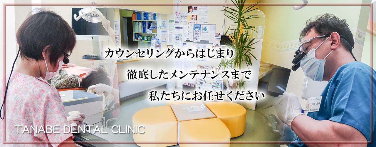 たなべ歯科・矯正歯科医院