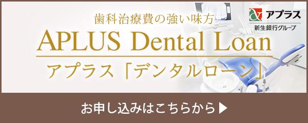歯科治療費の強い味方 アプラス「デンタルローン」