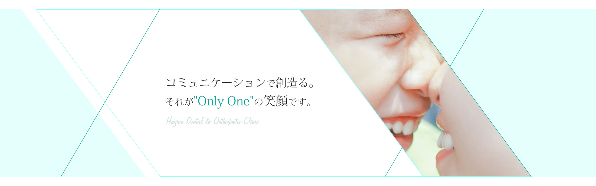 """コミュニケーションで創造る。それが""""Only One""""の笑顔です。"""