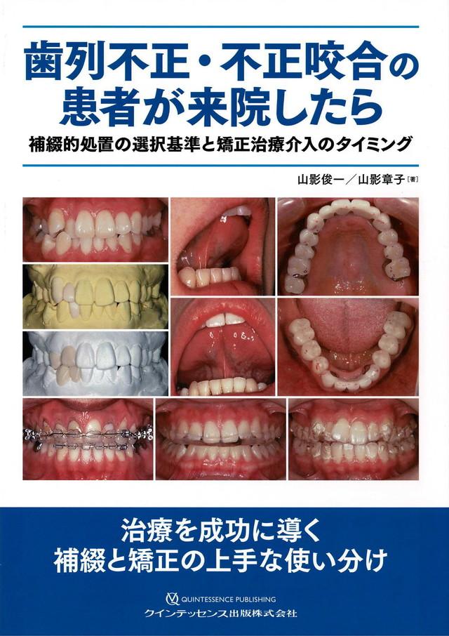 歯列不正・不正咬合の患者が来院したら - クインテッセンス社出版
