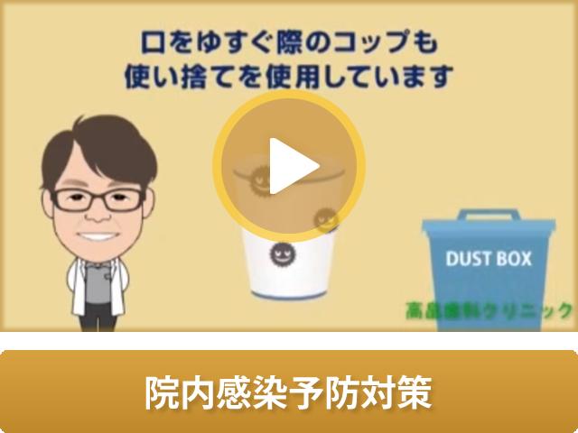 院内感染対策の説明動画