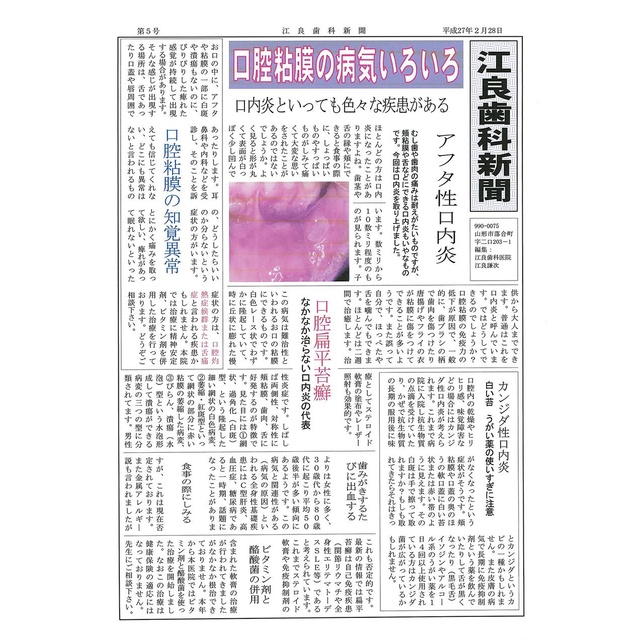 平成27年2月28日発行