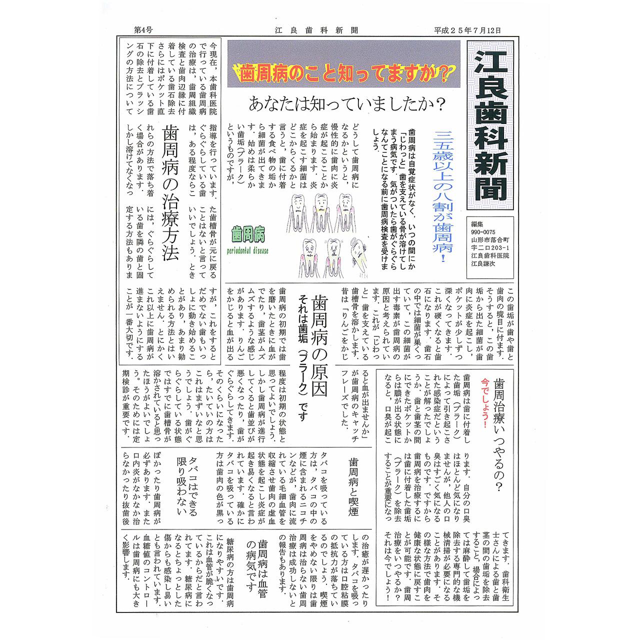 平成25年7月12日発行