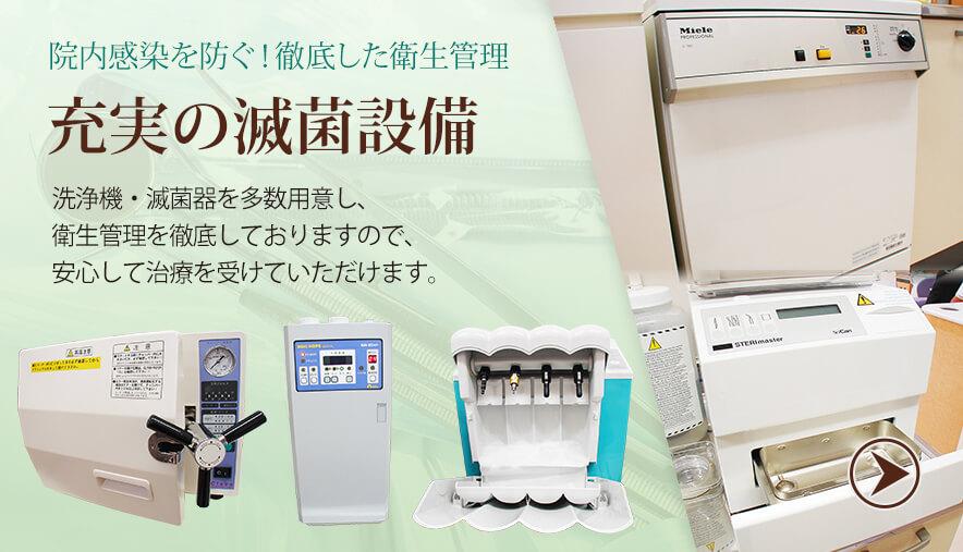 充実の滅菌設備