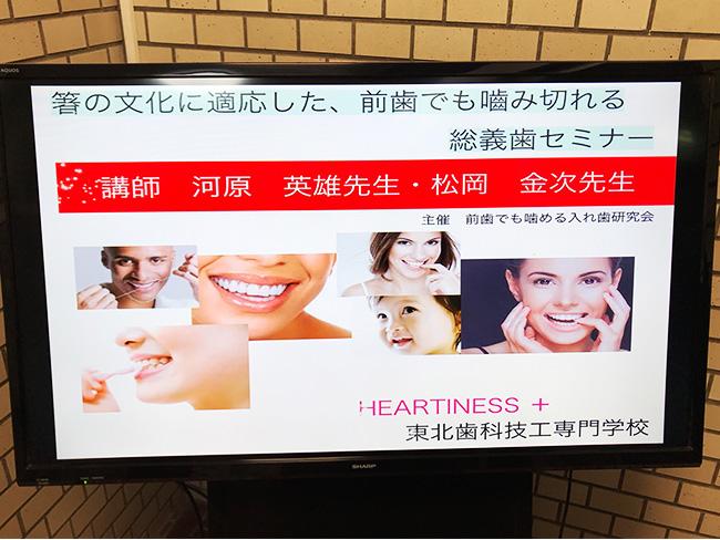 箸の文化に適応した、前歯でも噛み切れる総義歯セミナー2