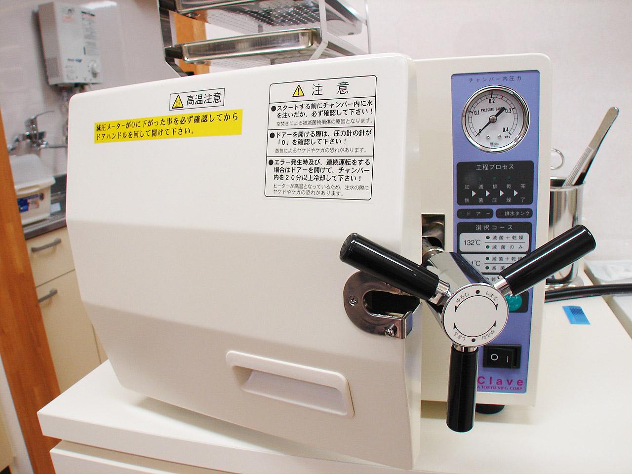 オートクレープ(高温蒸気滅菌)